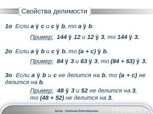 4о Если a ⋮ b и (a + c) ⋮ b, то c ⋮ b. 5о Если a ⋮ b и с ⋮ d, то ac ⋮ bd. Пример