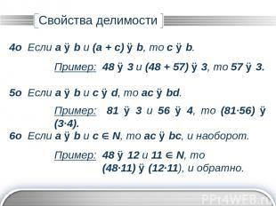 Автор: Семёнова Елена Юрьевна 7о Если a ⋮ b и с N, то ac ⋮ b. 8о Если a ⋮ b и с