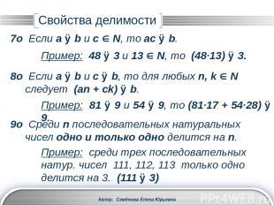 Автор: Семёнова Елена Юрьевна На 2: необходимо и достаточно, чтобы последняя циф