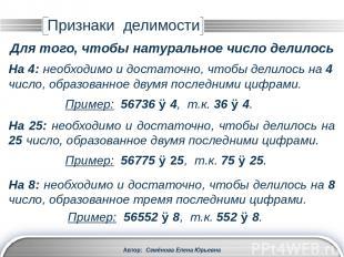 Автор: Семёнова Елена Юрьевна На 125: необходимо и достаточно, чтобы делилось на