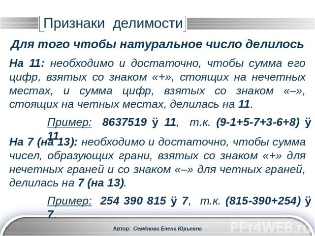 Автор: Семёнова Елена Юрьевна Обозначения n! = 1 ∙ 2 ∙ 3 ∙ 4 ∙ 5 ∙ … ∙ (n – 3)(n – 2)(n – 1)n Примеры: 6! = 1 ∙ 2 ∙ 3 ∙ 4 ∙ 5 ∙ 6 = 720 2! = 1 ∙ 2 = 2 1! = 1 0! = 1 abcdef = 100000a + 10000b + 1000c + 100d + 10e + f Пример: 2543 = 2∙1000 + 5∙100 + 4…