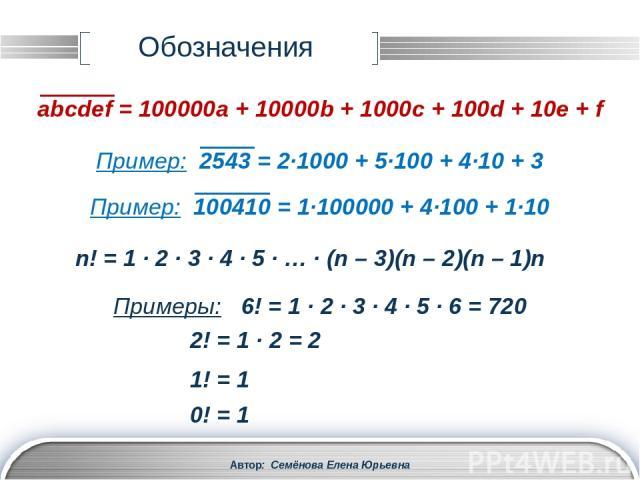 Автор: Семёнова Елена Юрьевна Деление с остатком a = bq + r a – делимое b – делитель Теорема 4. Если натуральное число а больше натурального числа b и а не делится на b, то существует, и только одна, пара натуральных чисел q и r, причем r < b, такая…