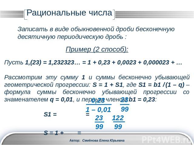 Иррациональные числа Автор: Семёнова Елена Юрьевна Термины «рациональное число», «иррациональное число» происходят от латинского слова ratio – разум (буквальный перевод: «рациональное число – разумное число», «иррациональное число – неразумное число…