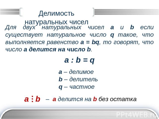 Автор: Семёнова Елена Юрьевна 1о Если a ⋮ с и с ⋮ b, то a ⋮ b. 2о Если a ⋮ b и с ⋮ b, то (a + c) ⋮ b. Пример: 144 ⋮ 12 и 12 ⋮ 3, то 144 ⋮ 3. Пример: 84 ⋮ 3 и 63 ⋮ 3, то (84 + 63) ⋮ 3. 3о Если a ⋮ b и с не делится на b, то (a + c) не делится на b. Пр…