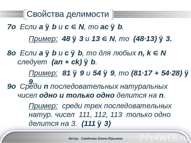 Автор: Семёнова Елена Юрьевна На 2: необходимо и достаточно, чтобы последняя цифра числа делилась на 2. Пример: 56738 ⋮ 2 т.к. 8 ⋮ 2. Признаки делимости Для того, чтобы натуральное число делилось На 5: необходимо и достаточно, чтобы последняя цифра …