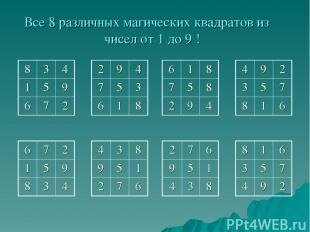 Все 8 различных магических квадратов из чисел от 1 до 9 ! 8 3 4 1 5 9 6 7 2 2 9