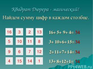 16 3 2 5 10 11 9 6 7 16+ 5+ 9+ 3+ 10+ 6+ 15= 14= 2+ 11+ 7+ 4 15 14 13 8 12 1 4=