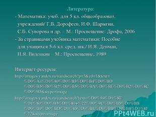 Литература: - Математика: учеб. для 5 кл. общеобразоват. учреждений/ Г.В. Дорофе