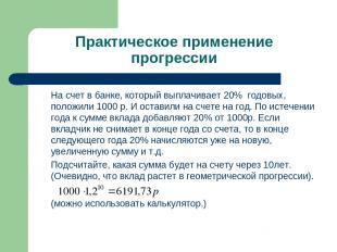 Практическое применение прогрессии На счет в банке, который выплачивает 20% годо