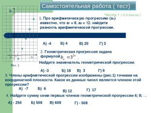 1. Про арифметическую прогрессию (аn) известно, что а7 = 8, а8 = 12. найдите раз
