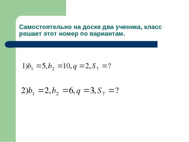 Самостоятельно на доске два ученика, класс решает этот номер по вариантам.