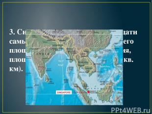 3. Сингапур входит в число двадцати самых маленьких стран в мире – его площадь 7