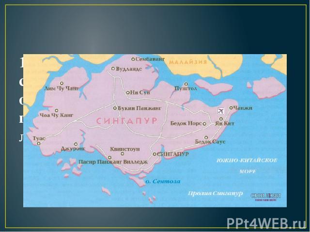 1. Сингапур является и городом, и столицей и государством одновременно. Название Сингапур происходит от малайского