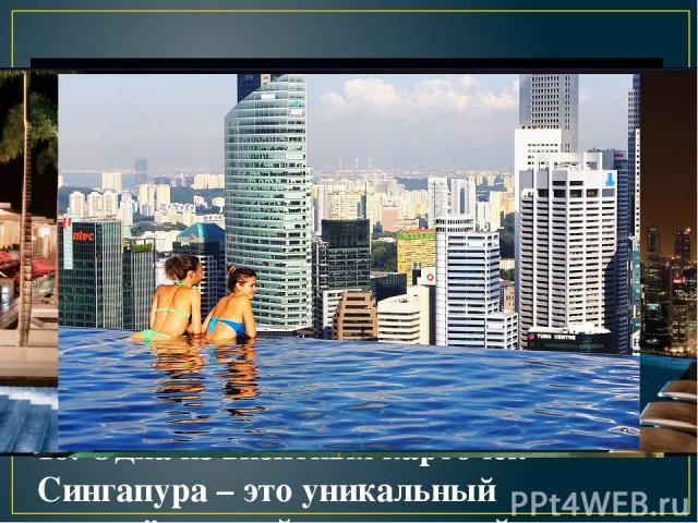 16. Одна из визитных карточек Сингапура – это уникальный пятизвёздочный гостиничный комплекс Марина Бей Сендс (Marina Bay Sands), состоящий из трех двухсот-метровых 55-этажных башен. На крышах башен расположена площадка SkyPark в виде корабля, на ко…
