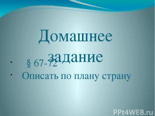 Домашнее задание § 67-72 Описать по плану страну