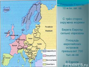 Площадь Европы 10 млн. км. кв. С трёх сторон окружена морями Берега Европы сильн
