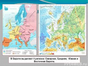 Регионы Европы В Европе выделяют 4 региона: Северная, Средняя, Южная и Восточная