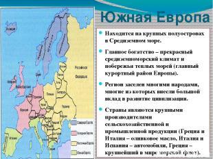Южная Европа Находится на крупных полуостровах в Средиземном море. Главное богат