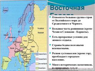 Восточная Европа Относится большая группа стран от Балтийского моря до Средиземн