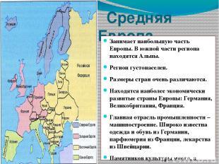 Средняя Европа Занимает наибольшую часть Европы. В южной части региона находятся
