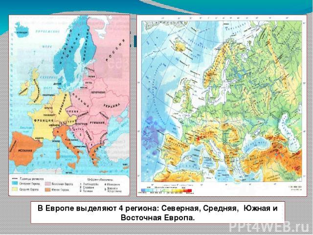 Регионы Европы В Европе выделяют 4 региона: Северная, Средняя, Южная и Восточная Европа.