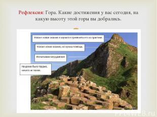Рефлексия: Гора. Какие достижения у вас сегодня, на какую высоту этой горы вы до
