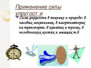 Применение силы упругости Силы упругости в технике и природе: в часовых механизм