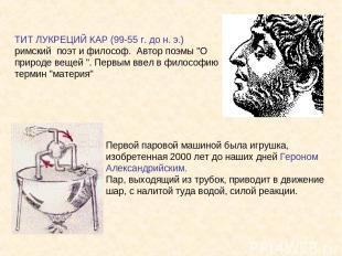 """ТИТ ЛУКРЕЦИЙ КАР (99-55 г. до н. э.) римский поэт и философ. Автор поэмы """"О пр"""