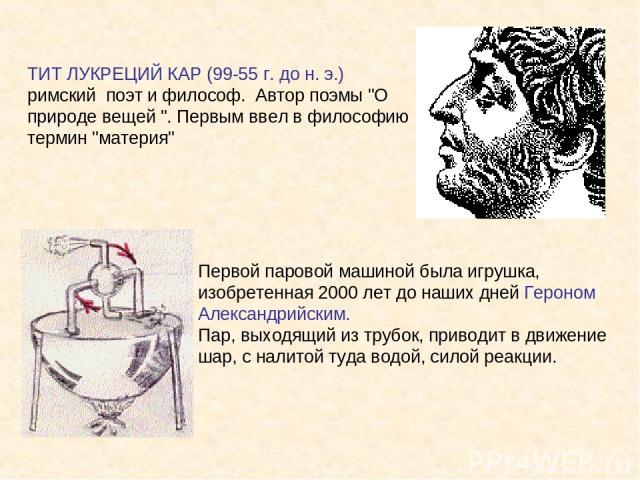 ТИТ ЛУКРЕЦИЙ КАР (99-55 г. до н. э.) римский поэт и философ. Автор поэмы