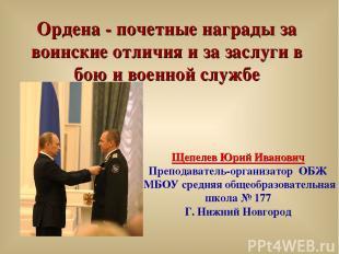 Ордена - почетные награды за воинские отличия и за заслуги в бою и военной служб