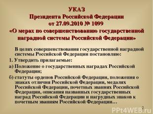 УКАЗ Президента Российской Федерации от 27.09.2010 № 1099 «О мерах по совершенст
