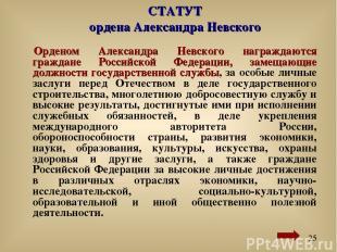 СТАТУТ ордена Александра Невского Орденом Александра Невского награждаются гражд