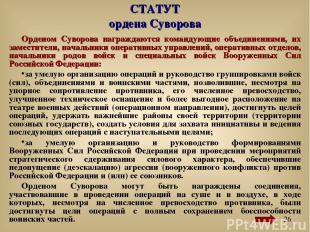 СТАТУТ ордена Суворова Орденом Суворова награждаются командующие объединениями,