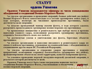 СТАТУТ ордена Ушакова Орденом Ушакова награждаются офицеры из числа командования