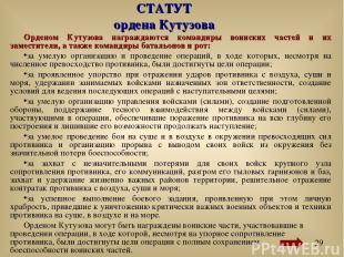 СТАТУТ ордена Кутузова Орденом Кутузова награждаются командиры воинских частей и