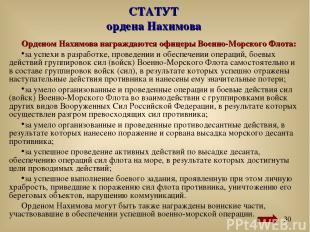 СТАТУТ ордена Нахимова Орденом Нахимова награждаются офицеры Военно-Морского Фло