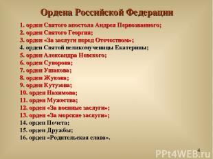 Ордена Российской Федерации 1. орден Святого апостола Андрея Первозванного; 2. о