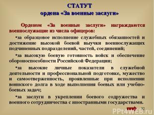 СТАТУТ ордена «За военные заслуги» Орденом «За военные заслуги» награждаются вое