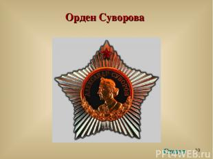 Орден Суворова Статут