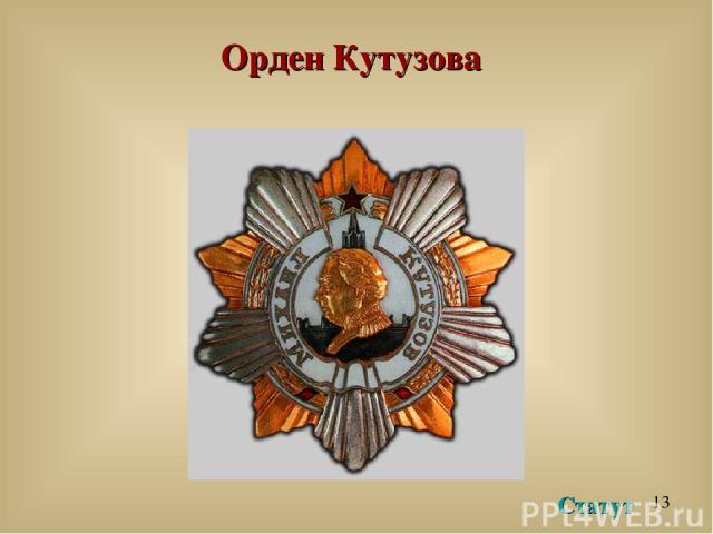 Орден Кутузова Статут
