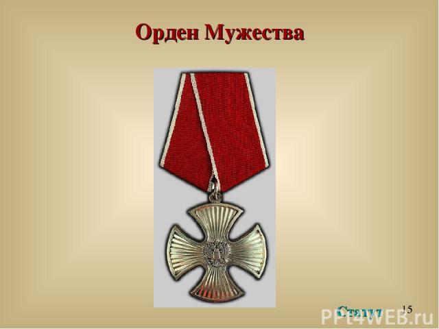Орден Мужества Статут