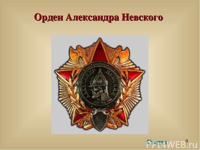 Орден Александра Невского Статут