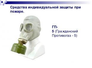 Средства индивидуальной защиты при пожаре. ГП-5(Гражданский Противогаз - 5)