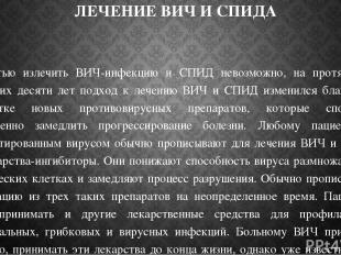 Список литературы http://fitfan.ru/health/bolezni/2155-vich-infekciya-i-spid.htm