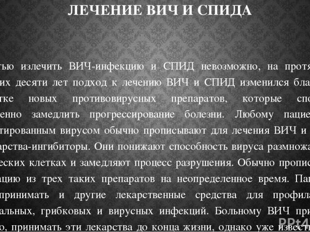 Список литературы http://fitfan.ru/health/bolezni/2155-vich-infekciya-i-spid.html http://www.naexamen.ru/otvet/9/obj/322.shtml http://www.owoman.ru/med/vich_i_spid_psl.html http://sch1413sv.mskobr.ru/images/k-2015-04-15-45.jpg http://ria.ru/images/9…