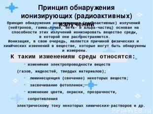 Принцип обнаружения ионизирующих (радиоактивных) излучений Принцип обнаружения и