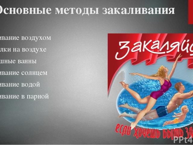 Список литературы http://mityaevi.ucoz.ru/index/lekcija_2_faktory_sposobstvujushhie_ukrepleniju_zdorovja/0-30 https://ru.wikipedia.org/ http://vision.o-zdorovie.info/wp-content/uploads/sites/27/2015/09/36.jpg