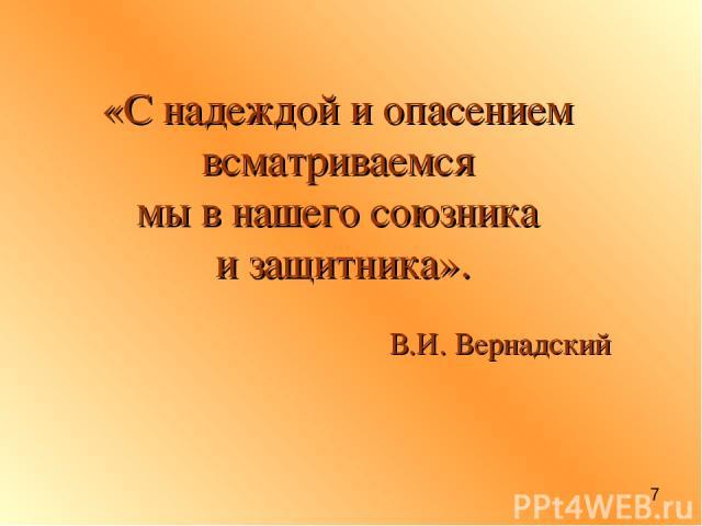 «С надеждой и опасением всматриваемся мы в нашего союзника и защитника». В.И. Вернадский