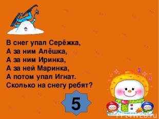 В снег упал Серёжка, А за ним Алёшка, А за ним Иринка, А за ней Маринка, А потом