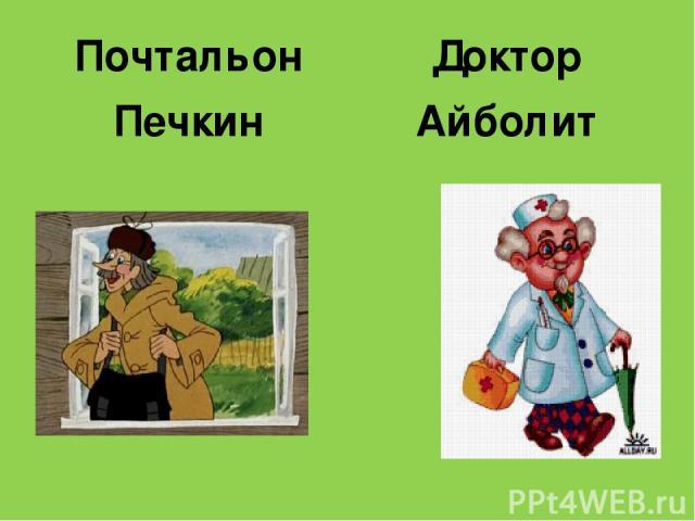 Почтальон Печкин Доктор Айболит